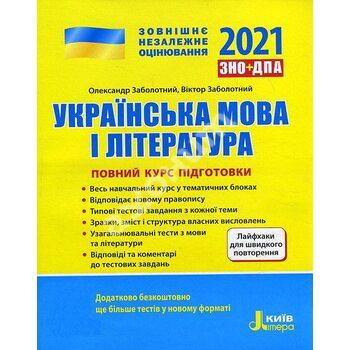 Українська мова і література . ЗНО 2021. Повний курс подготовки
