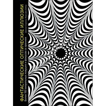 Фантастичні оптичні ілюзії . Понад 150 візуальних пасток і фокусів із зором