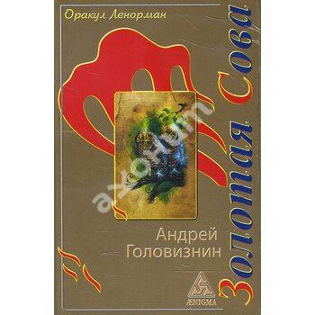 Оракул Ленорман « Золота Сова »