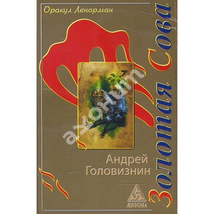 Оракул Ленорман «Золотая Сова» - Андрей Головизнин (978-5-94698-304-4)