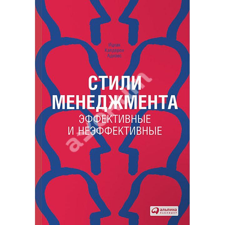 Стили менеджмента — эффективные и неэффективные - Ицхак Калдерон Адизес (978-5-9614-5681-3)