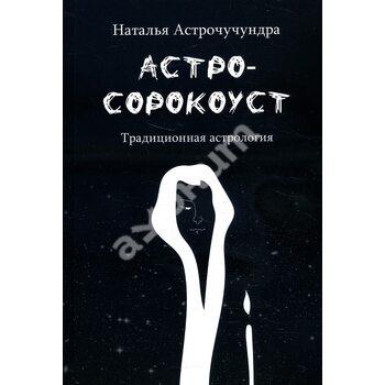 Астросорокоуст . традиційна астрологія