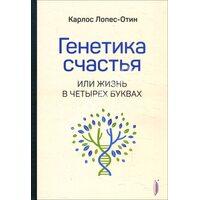Генетика счастья, или Жизнь в четырех буквах
