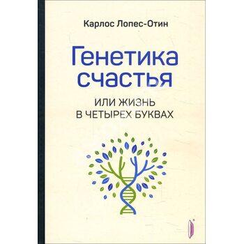 Генетика щастя , або Життя в чотирьох буквах