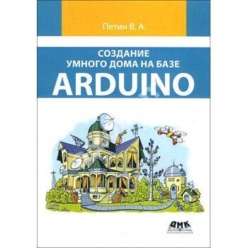Створення розумного будинку на базі Arduino