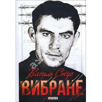 Василь Стус . Вибране