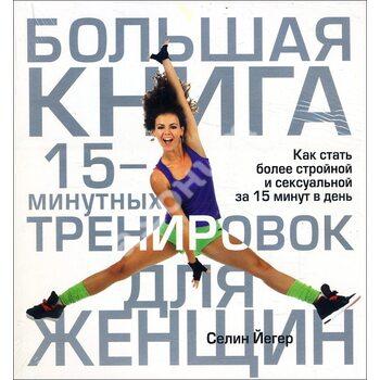 Велика книга 15 - хвилинних тренувань для жінок