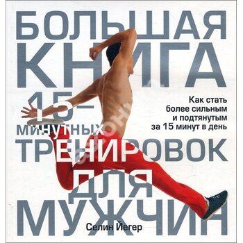 Велика книга 15 - хвилинних тренувань для чоловіків