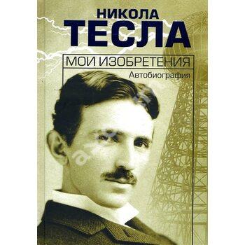 Нікола Тесла. Мої винаходи . Автобіографія