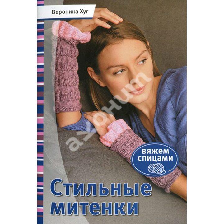 Стильные митенки - Вероника Хуг (978-5-91906-306-3)