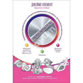 Перемикач . Прискорення метаболізму за допомогою інтервального голодування , протеїнових циклів і ке
