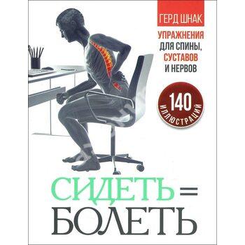 Сидіти = хворіти . Вправи для спини , суглобів і нервів