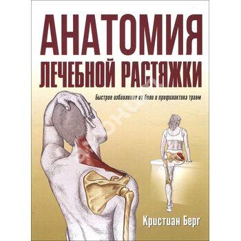Анатомія лікувальної розтяжки . Швидке позбавлення від болю і профілактика травм