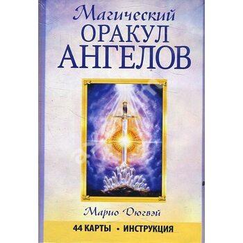 Магічний оракул ангелів ( 44 карти + інструкція )