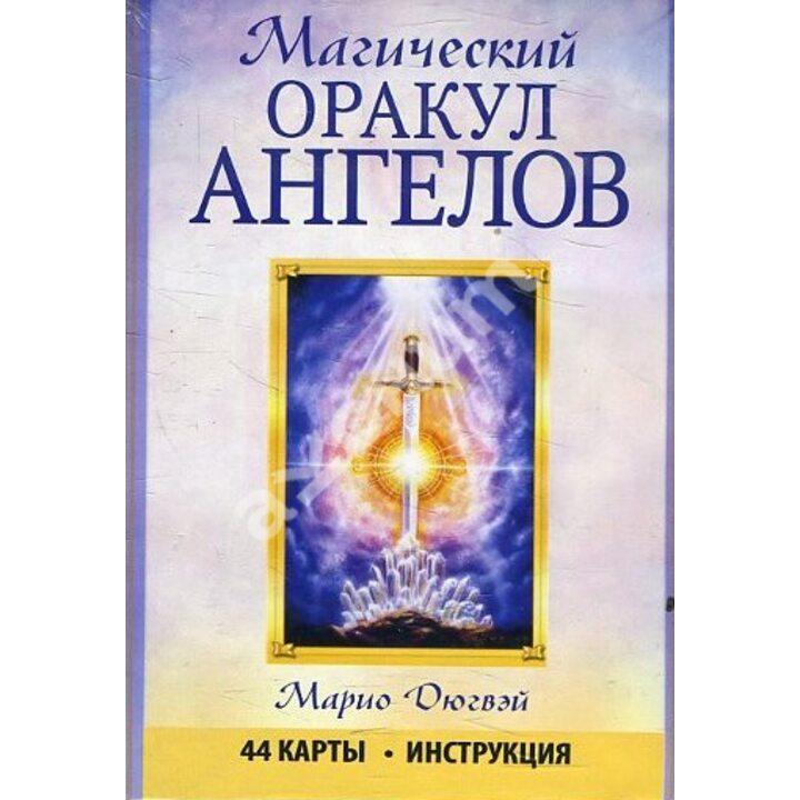 Магический оракул ангелов (44 карты + инструкция) - Марио Дюгвэй (978-985-15-2517-7)