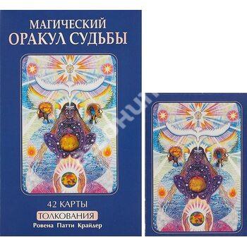 Магічний оракул долі ( 42 карти + книга з тлумаченнями )