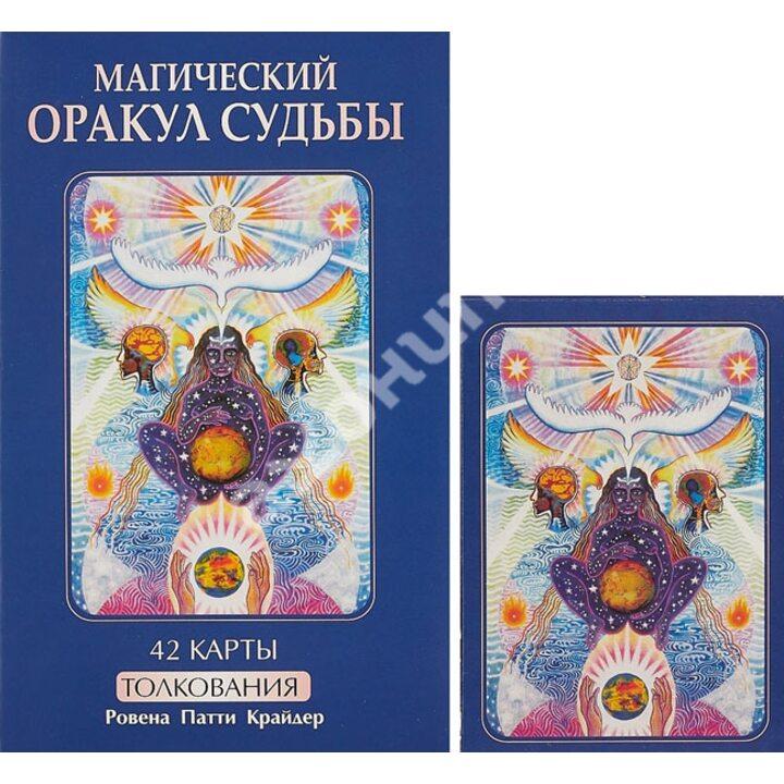 Магический оракул судьбы (42 карты + книга с толкованиями) - Ровена Патти Крайдер (978-985-15-1898-8)