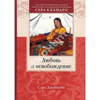 Любов і звільнення . Автобіографічні записи тибетської буддійської провидиці Сірка Кхандро