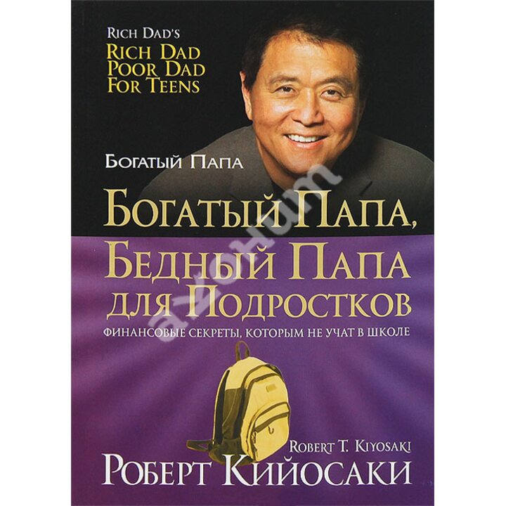 Богатый папа, бедный папа для подростков - Роберт Кийосаки (978-985-15-1998-5)