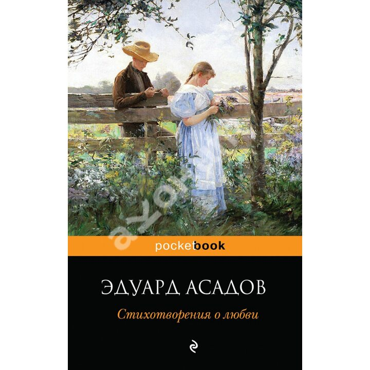 Стихотворения о любви - Эдуард Асадов (978-5-699-72960-9)