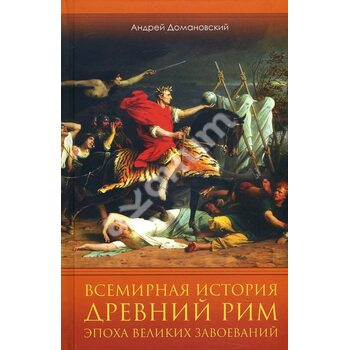 Всесвітня історія. Древній Рим. Епоха великих завоювань