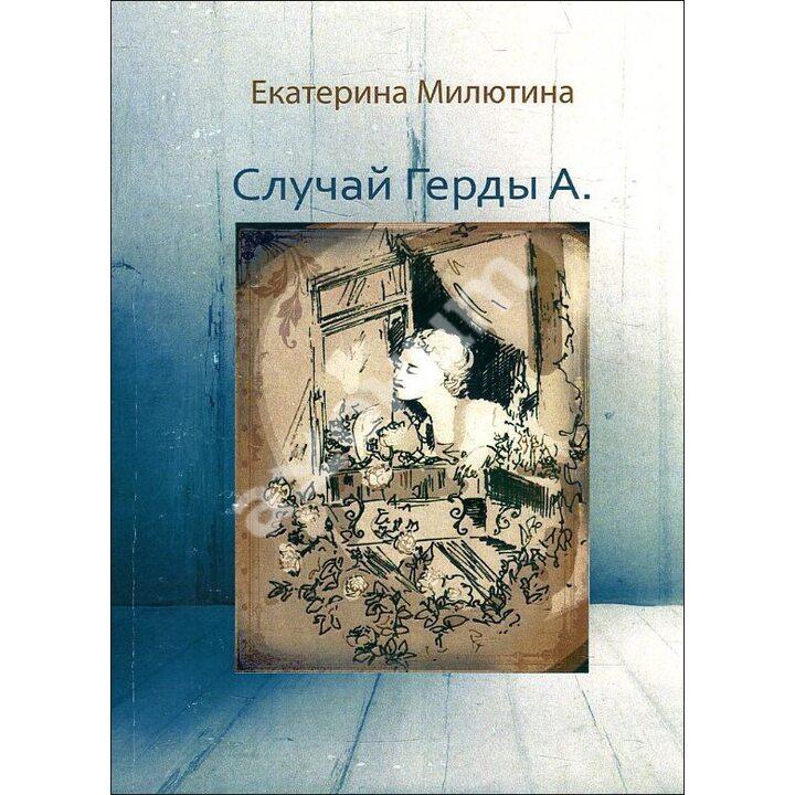 Случай Герды А. - Екатерина Милютина (978-617-7015-65-8)