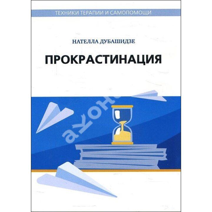Прокрастинация - Нателла Дубашидзе