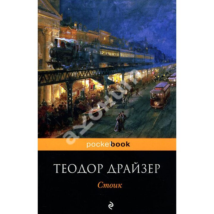 Стоик - Теодор Драйзер (978-5-699-52473-0)