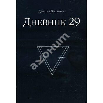 щоденник 29