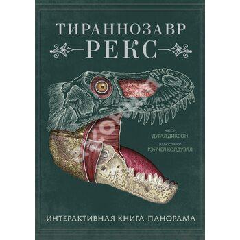 Тиранозавр рекс . Інтерактивна книга - панорама