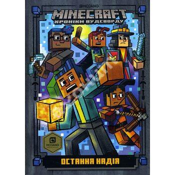 Minecraft. Остання надія