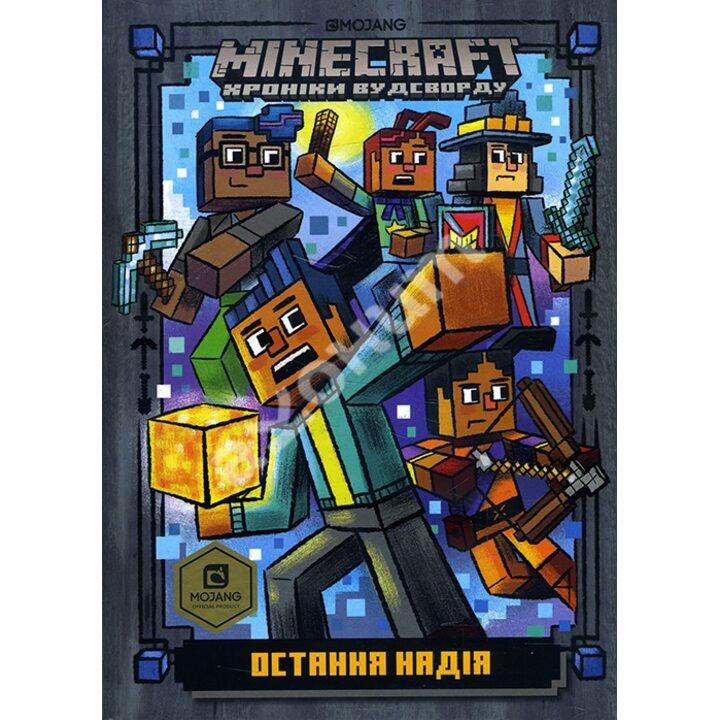Minecraft. Остання надія - Нік Еліопулос (978-617-7940-31-8)