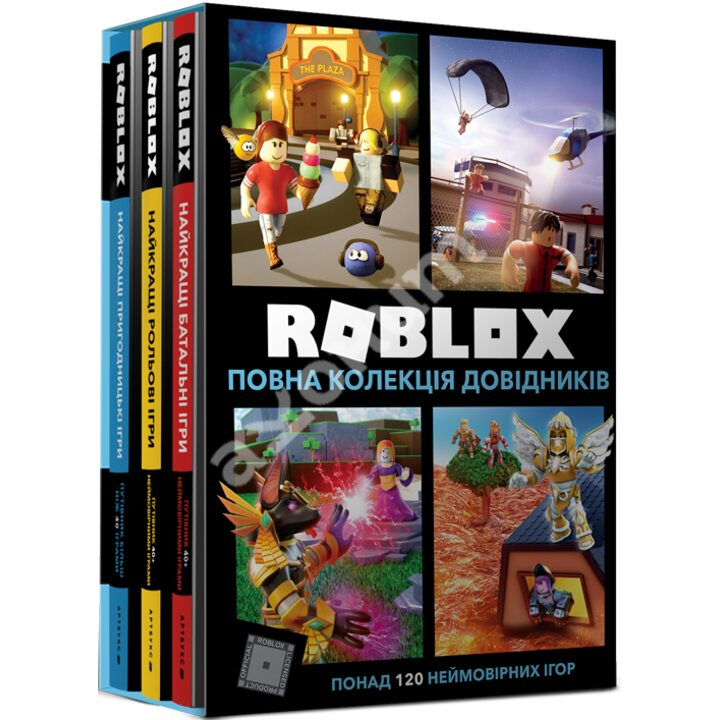 Roblox. Повна колекція довідників - Алекс Вілтшир, Крейґ Джеллі (978-617-7940-14-1)