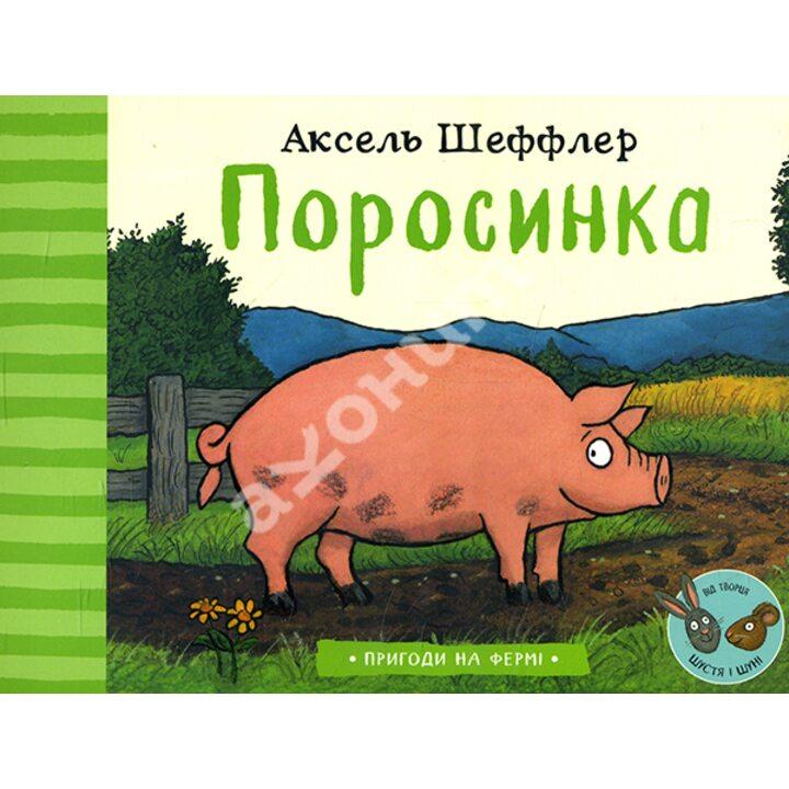 Поросинка - Аксель Шеффлер (978-617-7940-22-6)