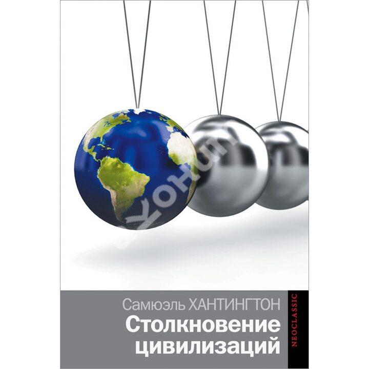 Столкновение цивилизаций - Самюэль Хантингтон (978-5-17-085844-6)