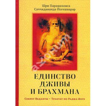 Єдність Джива і Брахмана . Секрет Веданти . частина I