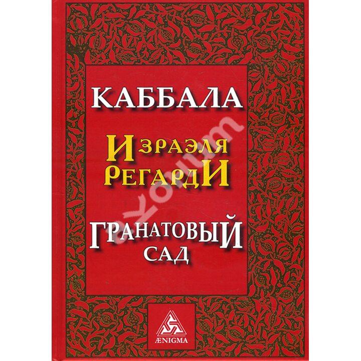 Каббала Израэля Регарди. Гранатовый сад - Израэль Регарди (978-5-94698-044-9)