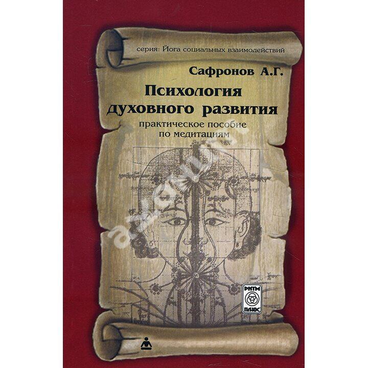 Психология духовного развития. Практическое пособие по медитациям - Андрей Сафронов (978-966-2079-40-1)