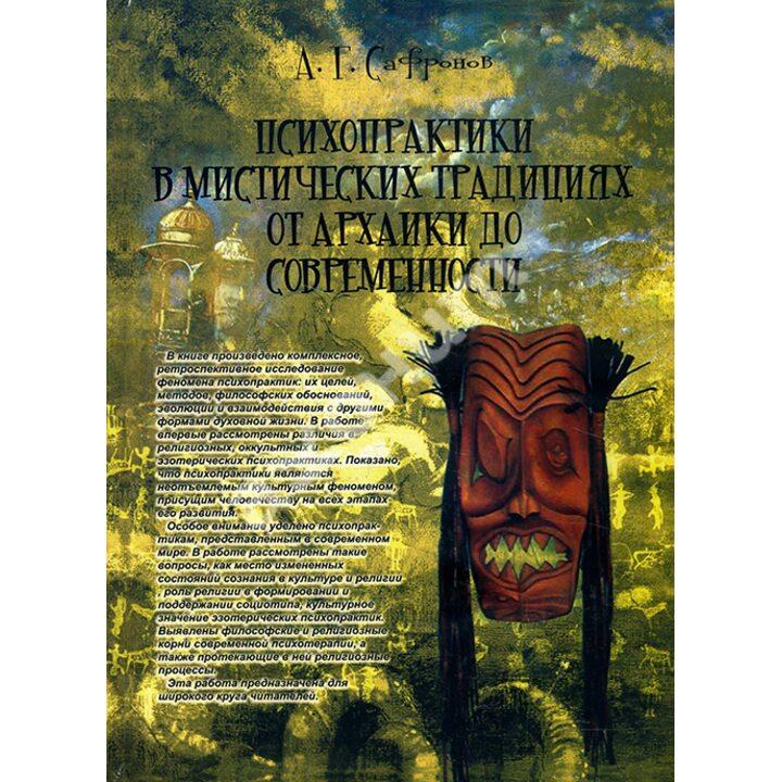 Психопрактики в мистических традициях от архаики до современности - Андрей Сафронов (978-966-2079-18-0)