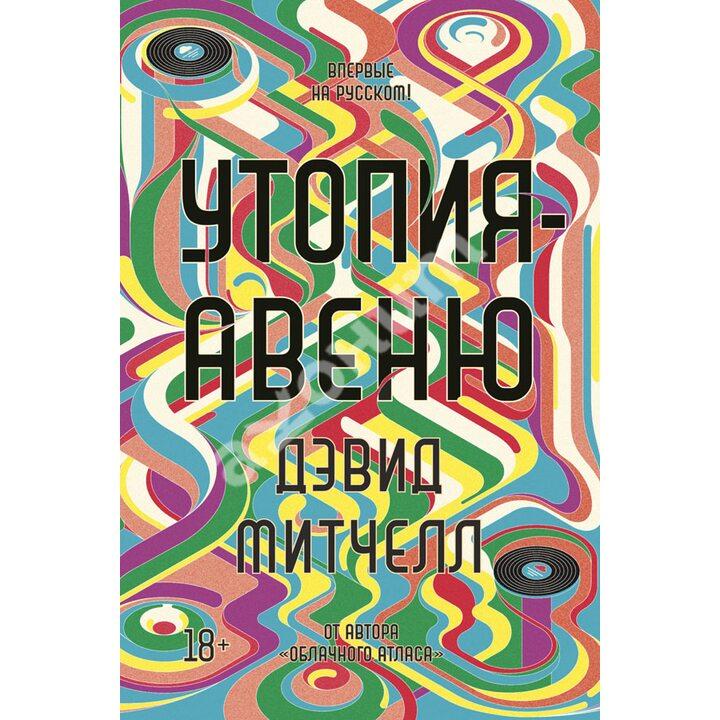 Утопия-авеню - Дэвид Стивен Митчелл (978-5-389-18496-1)