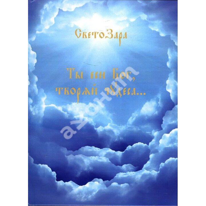Ты еси, Бог, творяй чудеса - СветоЗара Алексеенко (978-966-197-742-5)