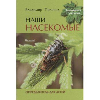 Наші комахи . Визначник для дітей