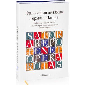 Філософія дизайну Германа Цапфа