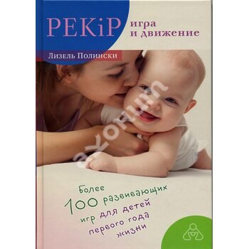 PEKiP : гра і рух . Понад 100 розвиваючих ігор для дітей першого року життя