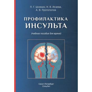 Профілактика інсульту : Навчальний посібник для лікарів