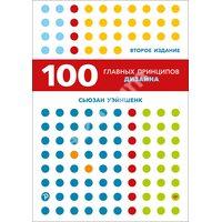 100 главных принципов дизайна. Как удержать внимание.  2-е издание