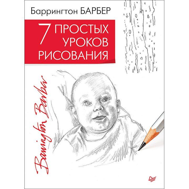 7 простых уроков рисования - Баррингтон Барбер (978-5-00116-632-0)