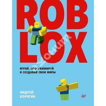 Roblox : грай , програмуй і створюй свої світи