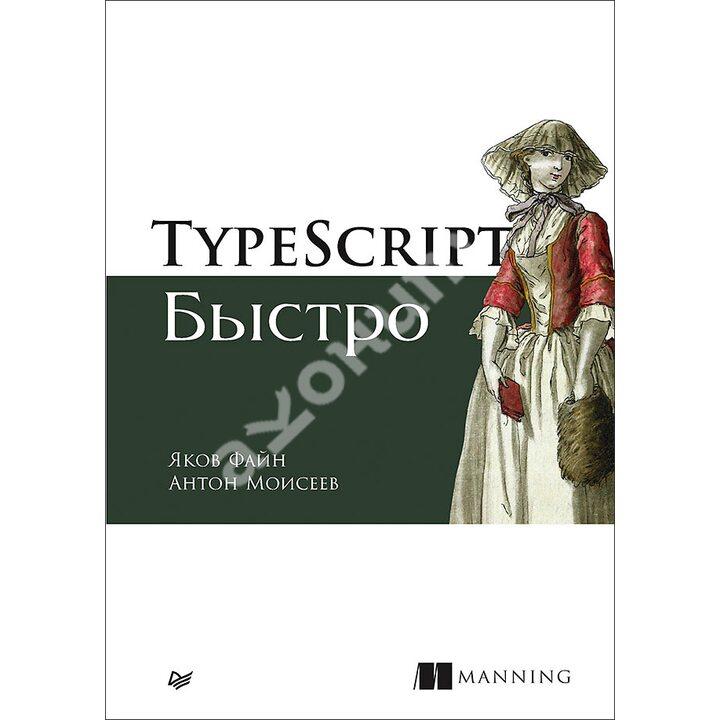 TypeScript быстро - Яков Файн (978-5-4461-1725-3)