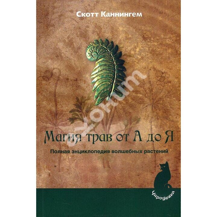 Магия трав от А до Я. Полная энциклопедия волшебных растений - Скотт Каннингем (978-5-9573-2551-2)